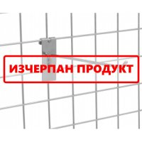 Кука за решетка с планка хром 15 см