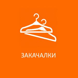 ЗАКАЧАЛКИ