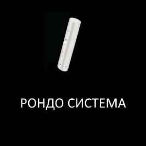 РОНДО СИСТЕМА
